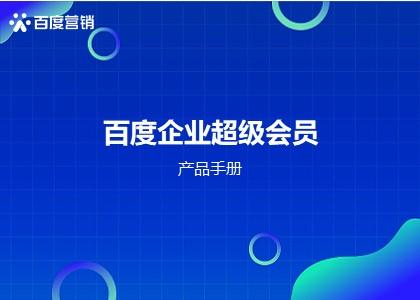 【企步走课堂】运营篇:企业百家号蓝v认证介绍