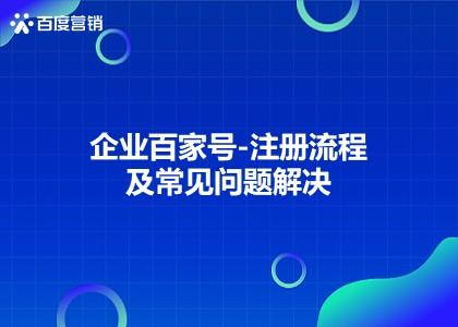 【企步走课堂】产品篇:企业百家号-注册流程及常见问题解决