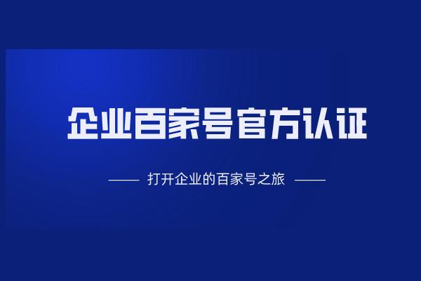企业百家号官方认证-打开企业在百家号平台的运营之旅