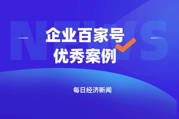 中国主流财经全媒体平台的华丽转身,企业百家号成强大推手