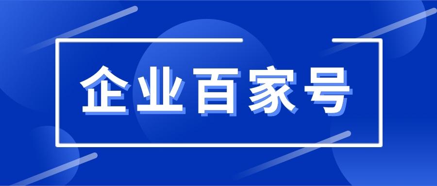 企业百家号怎么提现到个人银行,认证蓝v后会增加收益吗?
